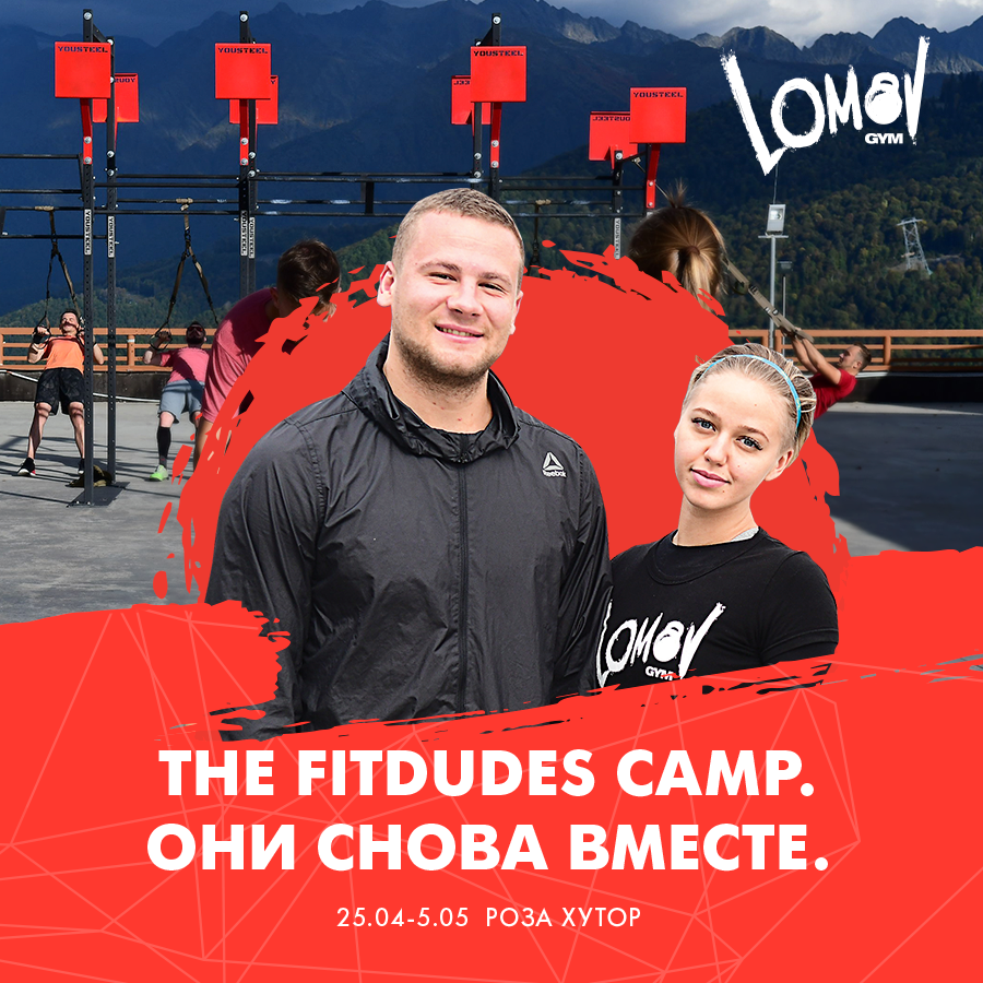 LOMOV TRAVEL FITDUDES CAMP